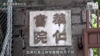 Publication Date: 2020-09-22 | Video Title: 【失德教師再現】九龍華仁書院涉「放生」仇警「黃師」