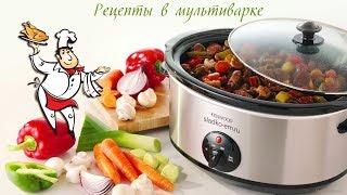 Рецепты в мультиварке - пошаговые рецепты с фото! sladko-em.ru