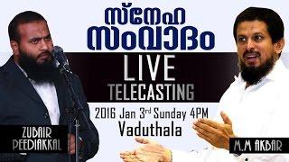 സ്നേഹ സംവാദം - MM Akbar, Zubair Peediakkal , Vaduthala - Niche of Truth  Latest 2016