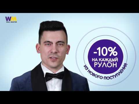 Сложный графический рекламный ролик + видеосъемка. Уол Мастер. WallMaster.