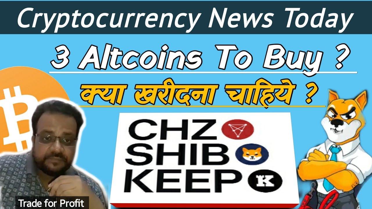 Shib Token | Chz Token | Keep Token Listed On Coinbase | खरीदना चाहिये क्या? | Trade for Profit |