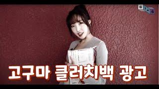 [여자친구 유주] 고구마 클러치백 광고