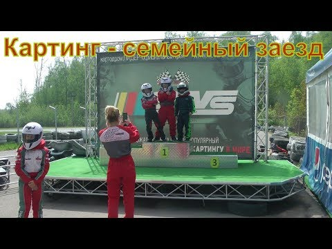 Картинг Лидер Go-karting With Children In Moscow
