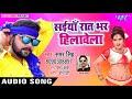 Samar Singh सुपरहिट LIVE लोकगीत 2018 - Saiyan Raat Bhar Hilawele - Bhojpuri Hit Songs 2018 new