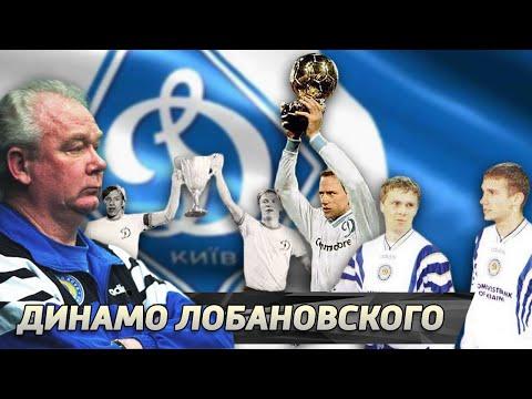 Три ВЕЛИКИХ ДИНАМО Лобановского. 1975 / 1986 / 1999