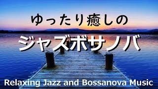 ゆったり癒しのジャズボサノバ 【CAFE-Jazz Music】作業用BGM/勉強用BGM/読書用BGM