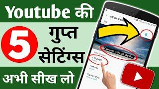 यूट्यूब ऐप की 5 न्यू गुप्त सेटिंग्स 2019 !! 5 Most Important Youtube App Secret Settings in HINDI