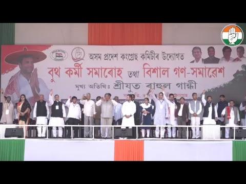 LIVE: Congress President Rahul Gandhi Addresses Public Meeting in Guwahati, Assam