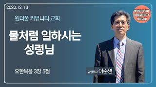 물처럼 일하시는 성령님 (2020.12.13) : 원더풀커뮤니티교회 이준영목사