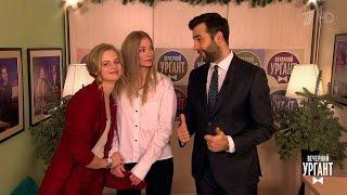 Вечерний Ургант. Пролог - Александра Бортич и Светлана Ходченкова.  (22.12.2016)