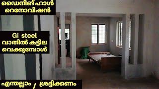 ഡൈനിങ് ഹാൾ റെനോവിഷൻ. daining hall renovation  kerala