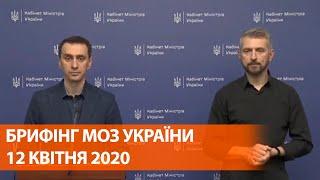 Коронавирус в Украине 12 апреля | Брифинг о мерах по противодействию распространения инфекции