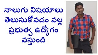 how to prepare govt jobs in telugu