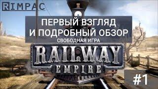 Railway Empire #1 | обзор свободной игры на практике!