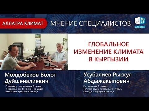 О климате, землетрясениях, ледниках и природных ресурсах Киргизии