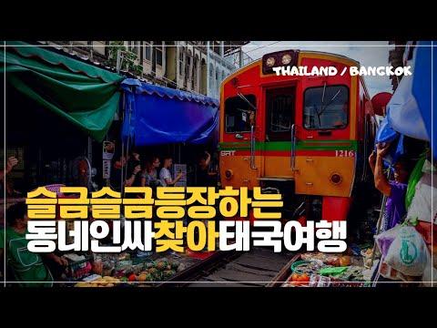 태국여행, 방콕 위험한 기찻길 시장 매끌렁 기차여행
