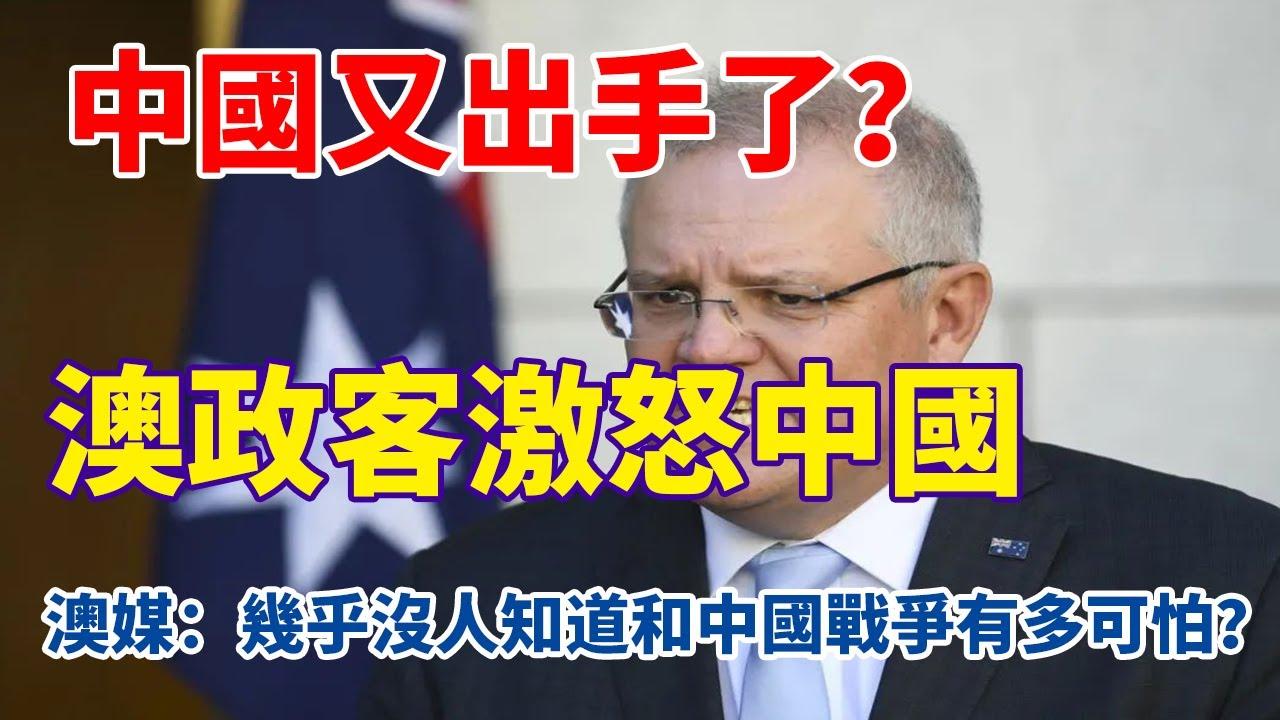 澳政客激怒中國,澳媒:幾乎沒人知道和中國戰爭有多可怕?【一號哨所】