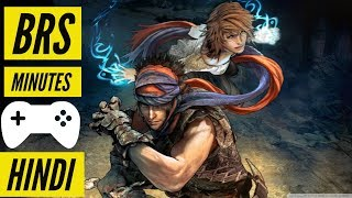 (HINDI) The First 12 Minutes Of Prince Of Persia 2008 PC