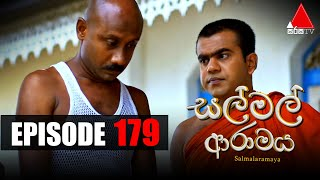 සල් මල් ආරාමය | Sal Mal Aramaya | Episode 179 | Sirasa TV Thumbnail