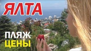 Ялта. Отдых. Цены. Крым 2016(, 2016-05-14T09:28:17.000Z)