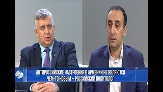Антироссийские настроения в Армении не являются чем-то новым - российский политолог