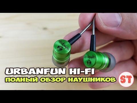 URBANFUN HI-FI - обзор лучших бюджетных наушников