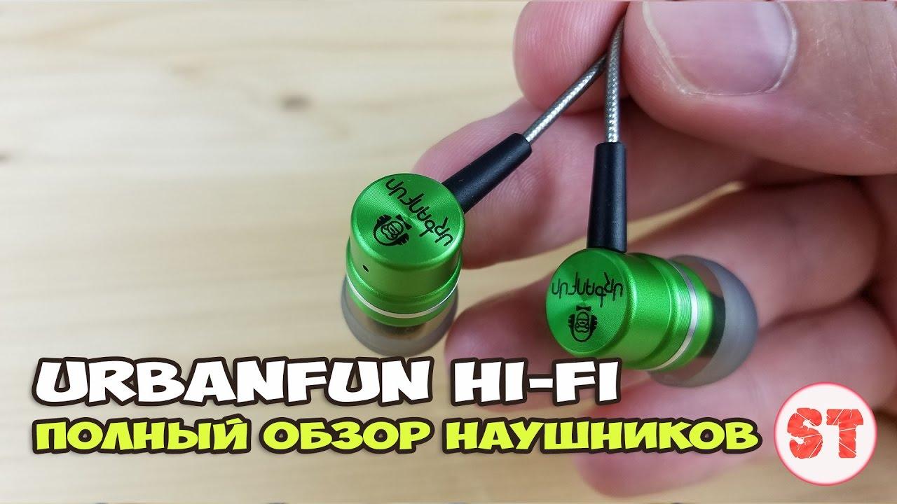 Urbanfun Hi Fi купить