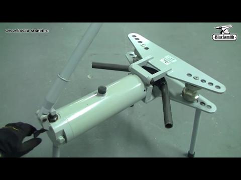 Обзор Трубогиб ручной гидравлический Blacksmith МPB10