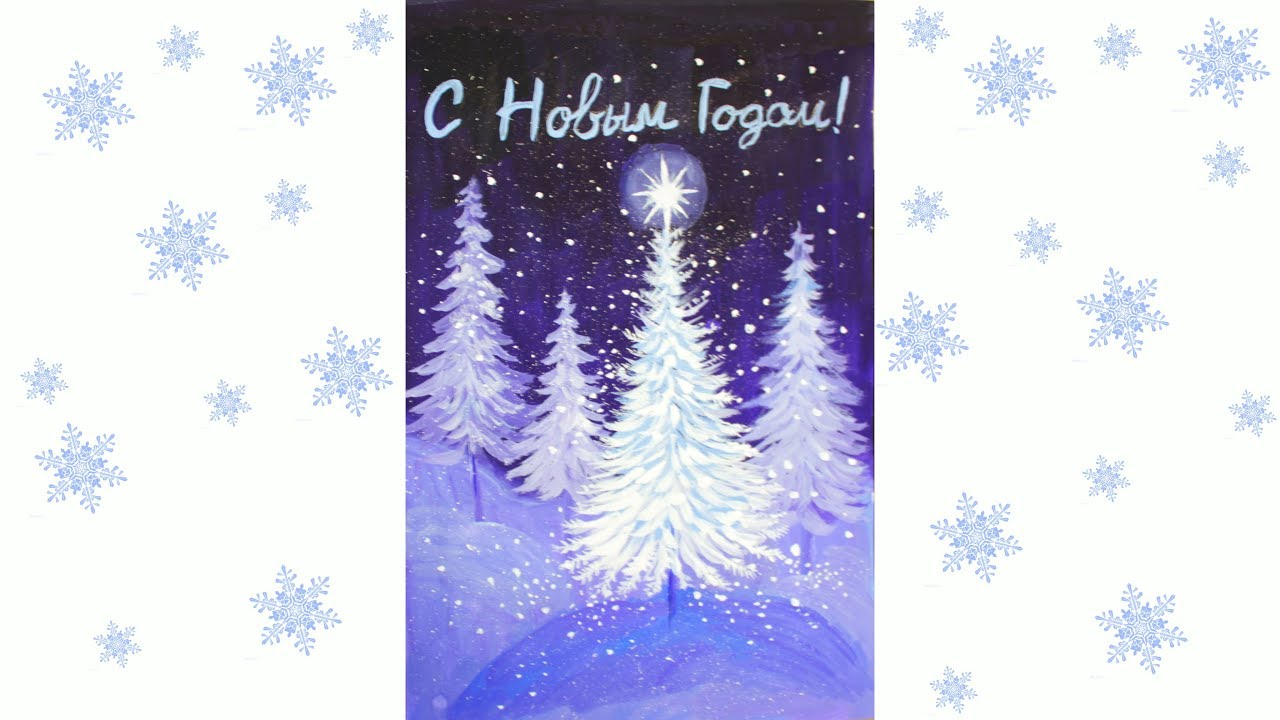 Конспект урока рисования новогоднюя открытка