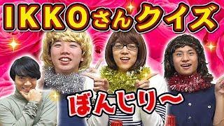 【流行れ】IKKOさんモノマネクイズで赤っ恥【チョコプラリスペクト】