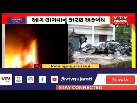 Godhra ના પાવર હાઉસ સ્થિત વીજ કંપનીમાં આગ લાગવાનું કારણ અકબંધ | VTV Gujarati