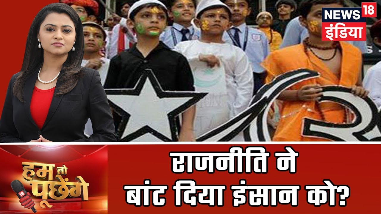 Hum Toh Poochenge |  क्या मुस्लिम वोटों के लिए विपक्ष राम मंदिर मसले से दूरी बनाता है?