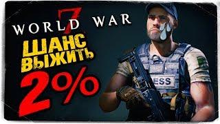 ТРОЕ ВЫЖИВШИХ ПРОТИВ МИЛЛИАРДА ЗОМБИ! ШАНСЫ НА СПАСЕНИЕ 2% ● World War Z