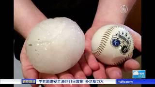 大过棒球!美国中西部降罕见冰雹雨(巨型冰雹_密苏里州)