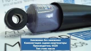Задние амортизаторы SS20 Комфорт Оптима на Лада Нива 4х4   MotoRRing.ru