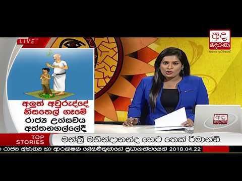 Ada Derana Late Night News Bulletin 10.00 pm - 2018.04.16