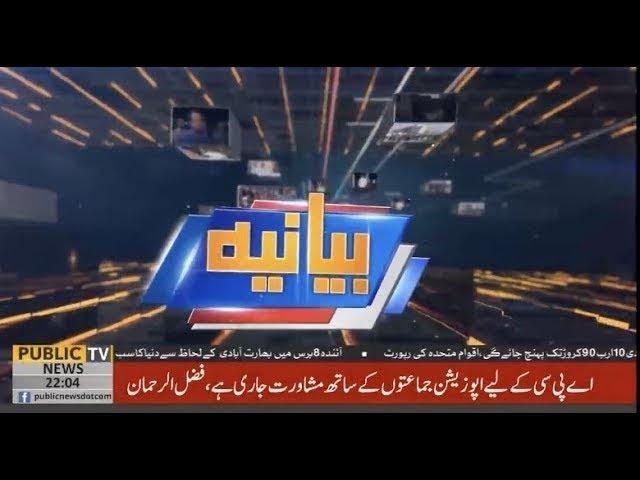 Bayaniah with Osama Tayyab | 19 June 2019 | Public News