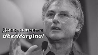 Докинз и атеисты (ÜberMarginal)