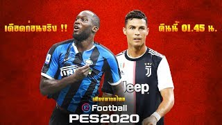 PES 2020 | อินเตอร์ มิลาน VS ยูเวนตุส | กัลโซ่ เซเรียอา 2019 !! โคตรมันส์เกมนี้