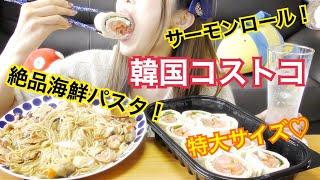 韓国コストコごはん♪ これ美味しすぎる!!(ハイローラーサーモン、シーフードアーリオオーリオパスタ)