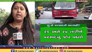 ગુજરાતમાં ફરી ભારેથી અતિભારે વરસાદની આગાહી