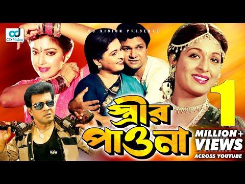 Strir Pawna | Alamgir | Shabana | Ilias Kanchan | Diti | Bangla New Movie 2018