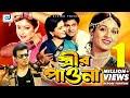 Strir Pawna (স্ত্রীর  পাওনা) l Alamgir l Shabana l Ilias Kanchan l Diti l Popular Bangla Movie 2018