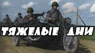 Тяжелые дни - военный фильм о разведчиках великой отечественной войны 1941-1945