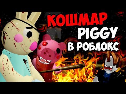 УЖАСНАЯ ИСТОРИЯ PIGGY В РОБЛОКC ПИГГИ ROBLOX