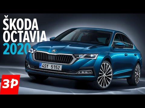 Новая Шкода Октавия А8 2020 - круче Камри и Гольфа / New Skoda Octavia First Look