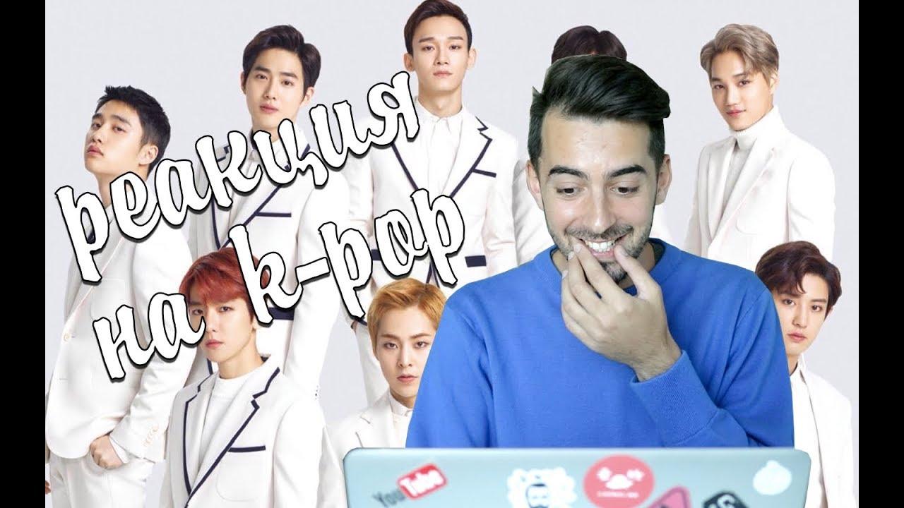 РЕАКЦИЯ НА K-POP: EXO и Girls' Generation | Что такое К-ПОП?