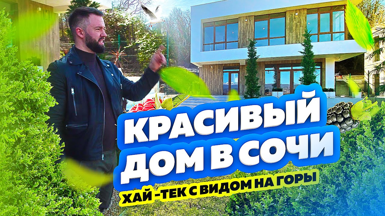 Вы ЭТО должны УВИДЕТЬ! Купить дом в Сочи. Хай-тек с видом на горы! Я говорю «ДА»!