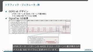 Arria 10 FPGA & SoC の詳細: https://www.altera.co.jp/arria10 EMIF ...