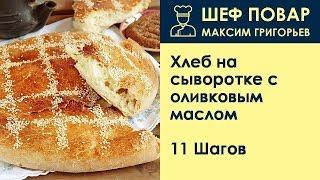Хлеб на сыворотке с оливковым маслом . Рецепт от шеф повара Максима Григорьева